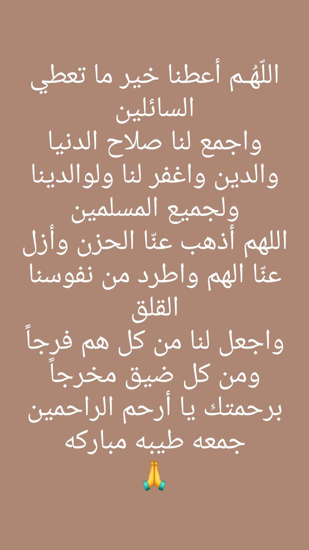 Pin By Lyan Hitham On Allah Arabic Jokes Arabic Jokes