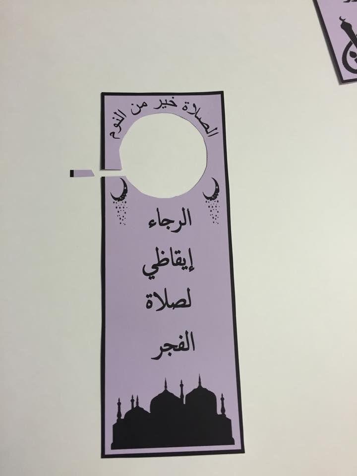 تعليقة باب غرف النوم Ramadan Crafts Islam For Kids Ramadan