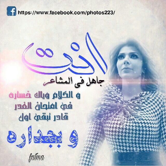 خانات الذكريات اصاله اغاني كلمات عربيه مصريه عبارات Arabic Words Words Songs