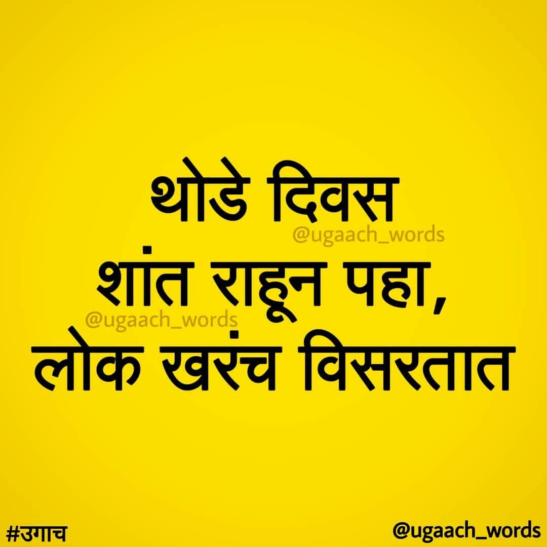 Pin By Vinod Thavi On Marathi Quotes Desi Quotes Marathi Quotes Funny Quotes