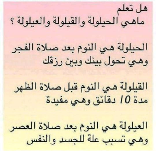 Nour El Haya Words Quotes Islamic Inspirational Quotes Islamic Phrases