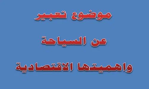 موضوع تعبير عن السياحة واهميتها الاقتصادية وعوامل تأثر السياحة نتعلم ببساطة Neon Signs Neon Arabic Calligraphy