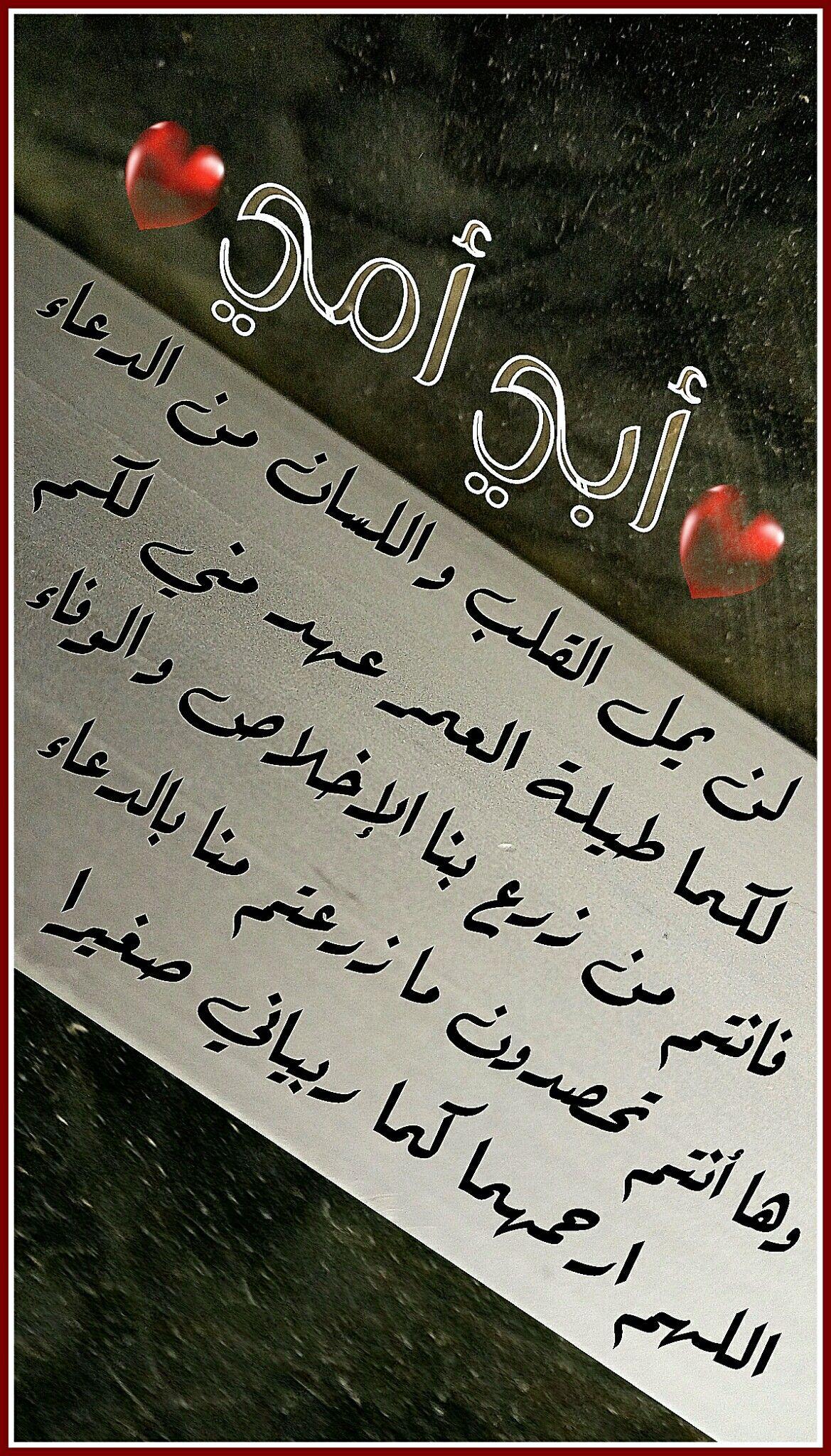أبي أمي لن يمل القلب و اللسان من الدعاء لكما طيلة العمر عهد مني لكم L Obs Arabic Calligraphy Like Me