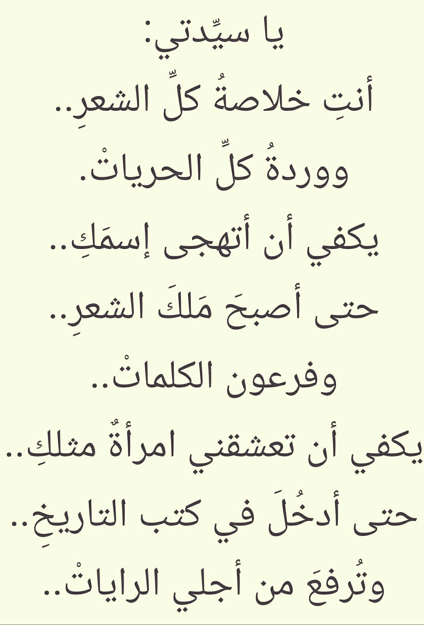 نزار قباني من قصيدة حب بلا حدود Arabic Words Arabic Poetry Magic Words