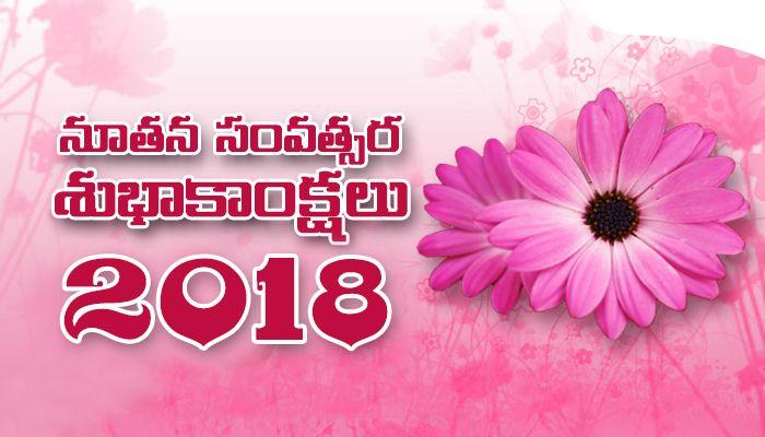 Happy new year 2018 telugu httphappynewyear2018 quoteshappy telugu happy new year m4hsunfo