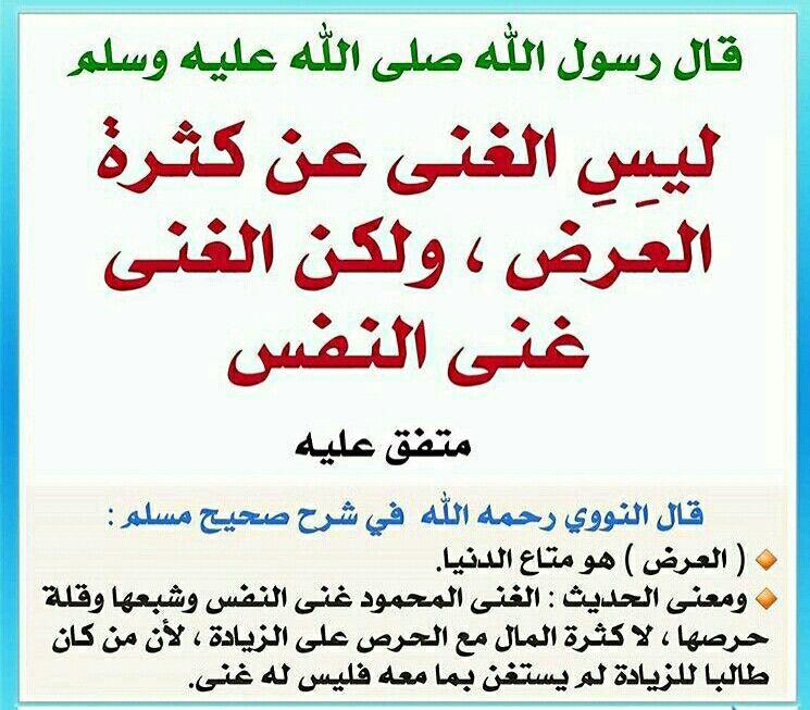 Epingle Par العلم الشرعي بين يديك أبوعبدال Sur العلم الشرعي توحيد و سنة