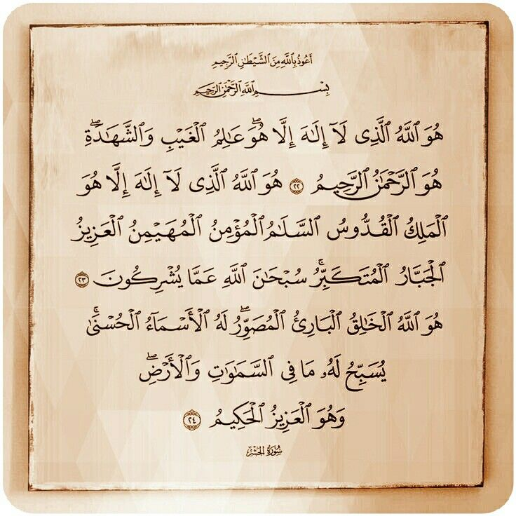 أواخر سورة الحشر Calligraphy Arabic Calligraphy