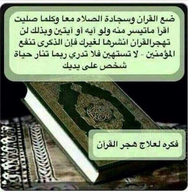 فكرة لعلاج هجر القرآن Cool Words How To Dry Basil Words