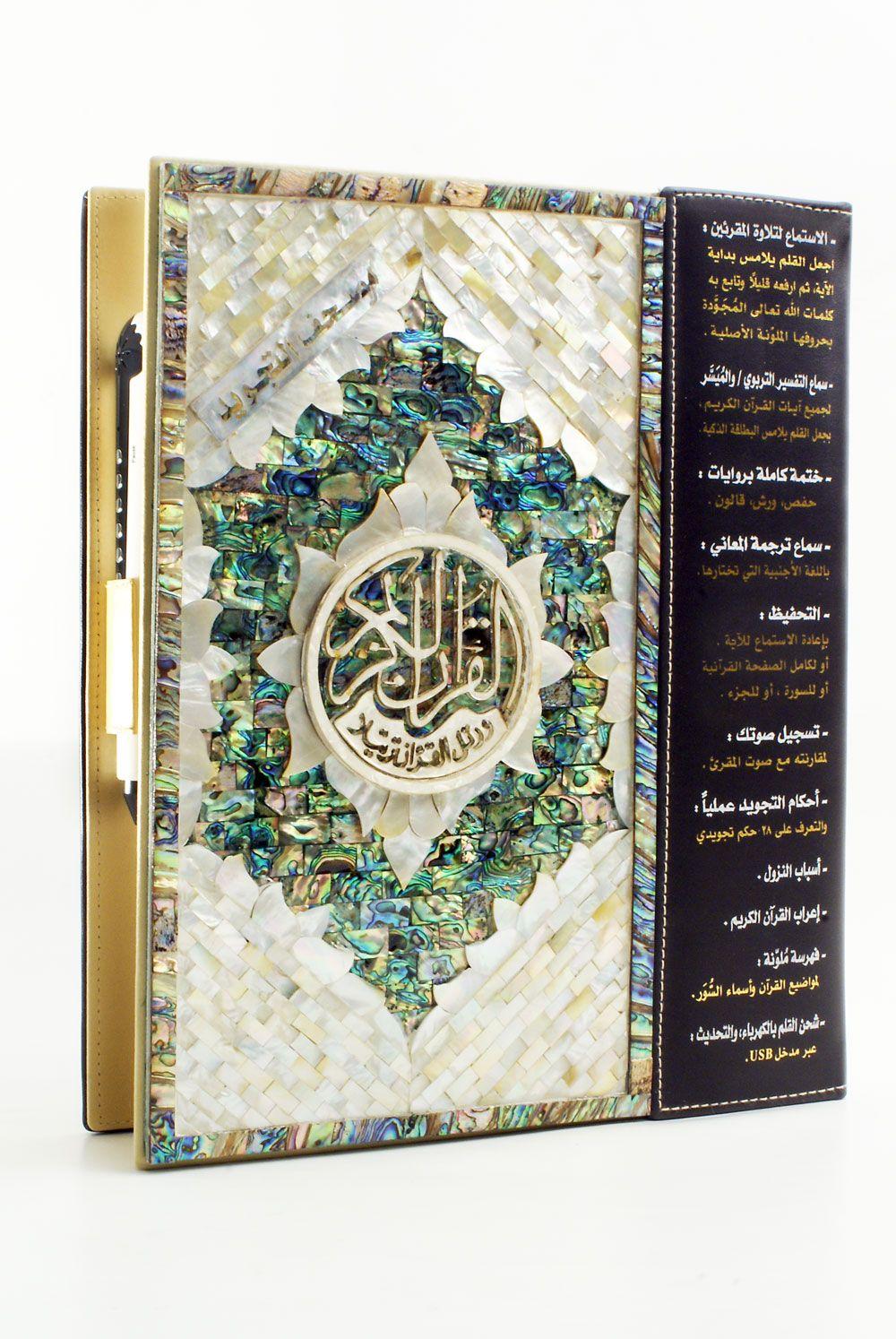 Pen Quran Seashell D1 Jpg 1000 1494