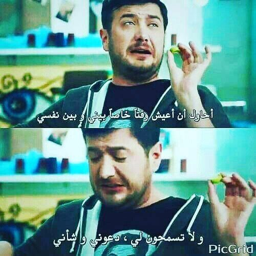 حلو عني Funny Picture Jokes Funny Arabic Quotes Arabic Funny