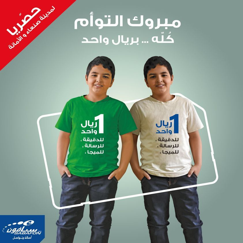 عرض مبروك التوأم Mens Tshirts Mens Tops Mens Graphic