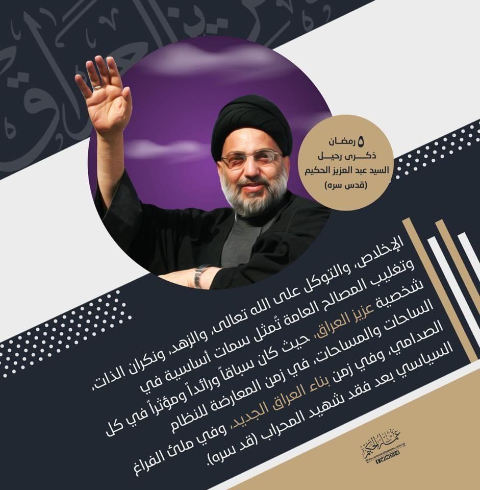 ٥رمضان ذكرى رحيل عزيز العراق Movie Posters Movies Poster