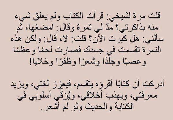 دجلة الناصري Dijla85 Arabic Words Books To Read Writing