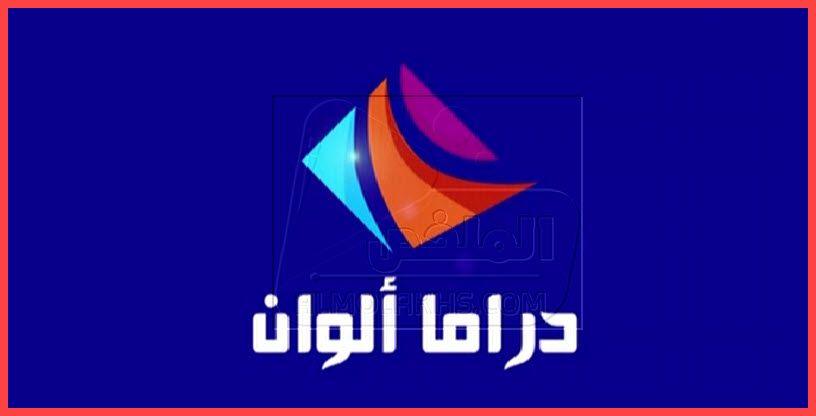 تردد قناة دراما ألوان Drama Alwan الجديد علي النايل سات Movie Posters Movies Poster