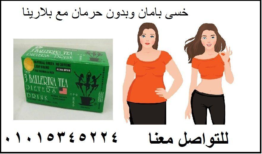 بلارينا للتخسيس وانقاص الوزن Ballerina Tea Convenience Store Products Drinks