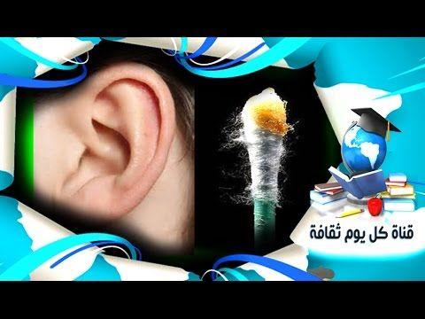 شمع الاذن و انسداد الاذن انتبه هل تعلم خطورة الاعواد القطنية لتنظيف الأذن