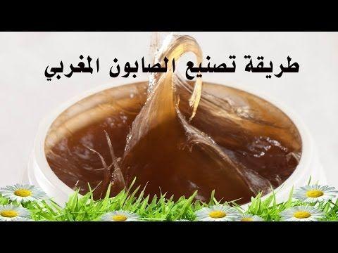 كيفية تحضير الصابون البلدي المغربي مع ليليا مولين Youtube Easy Soap Recipes Soap Making Recipes Soap Recipes