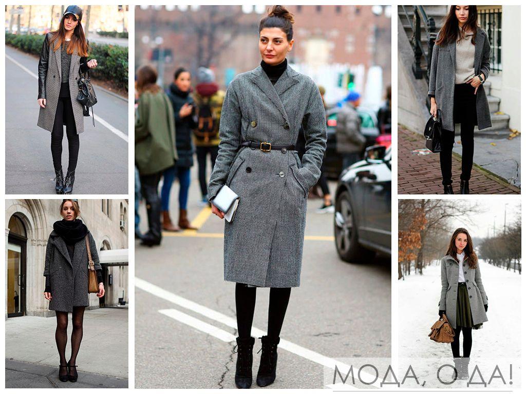 69535b056 С чем носить серое пальто | С чем носить серое пальто | Серые пальто ...