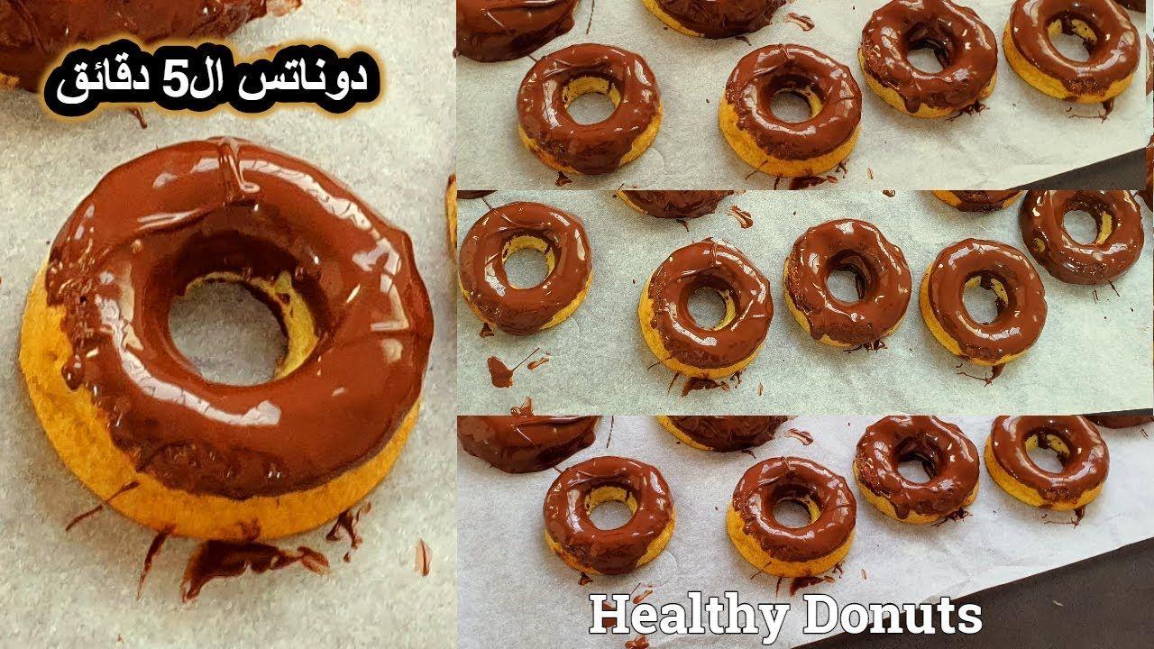 وداعا للسمنة دونات الخلاط السريع للرجيم مفيش تأنيب ضمير حلويات للاطفال والكبار بطريقة صحية Food Desserts Doughnut