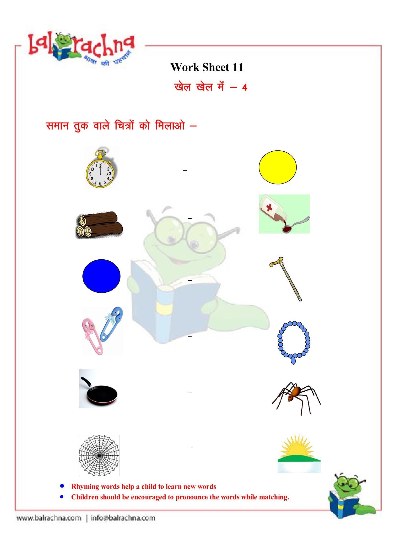 1st Grade Worksheets Image By Rachna Maheshwari On Rachna