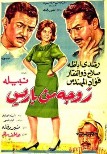 1964 فؤاد المهندس Egypt Movie Egyptian Movies Cinema Posters