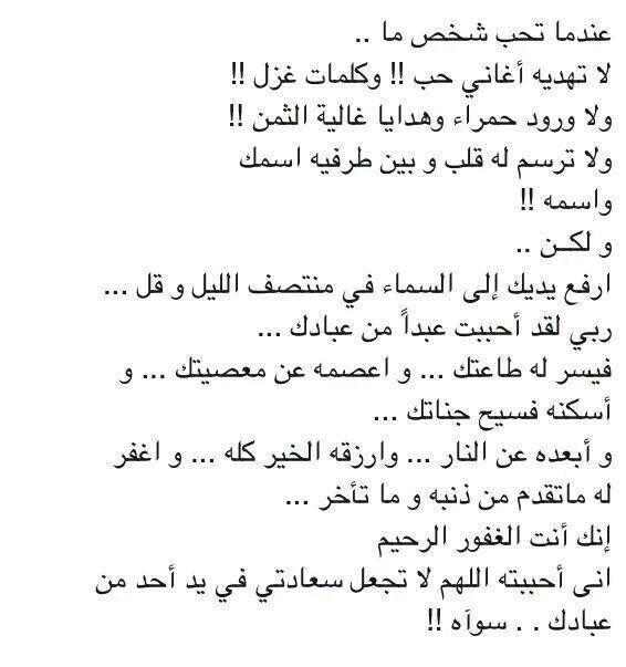 اللهم يارب احفظ احبابي جميعا واقض حوائجهم Arabic Quotes Quotes Sayings