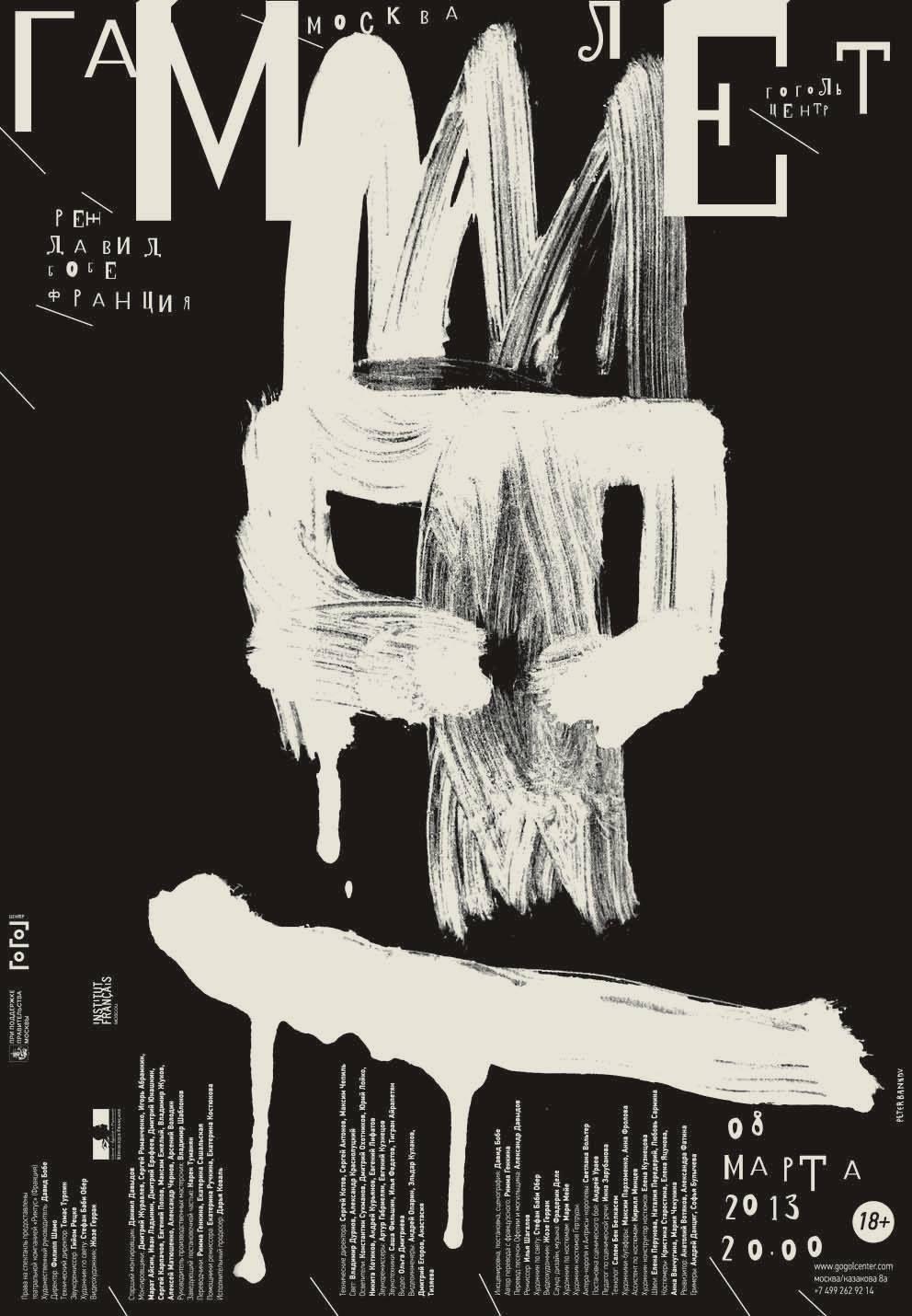 Hamlet. Peter BANKOV | Manifesti grafici, Illustrazioni ...
