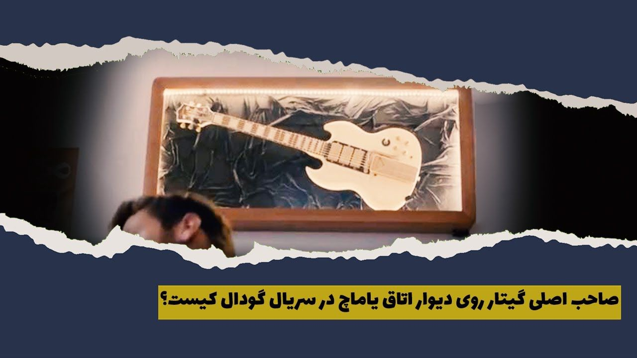صاحب اصلی گیتار روی دیوار اتاق یاماچ در سریال گودال کیست ارکین کورای را بشناسید Youtube Movie Posters Movies Poster
