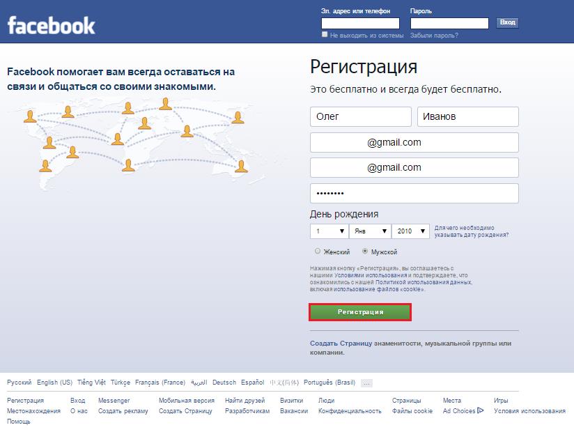 Luchshij Registraciya V Fejsbuk Podrobnaya Instrukciya Na Russkom Check More At Https Geekhacker Ru Facebook Registratsiya Besplatno Na Russkom Facebook Gmail