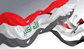 علم العراق يرفرف عاليا Iraqi Flag Iraq Flag Flags Of The World