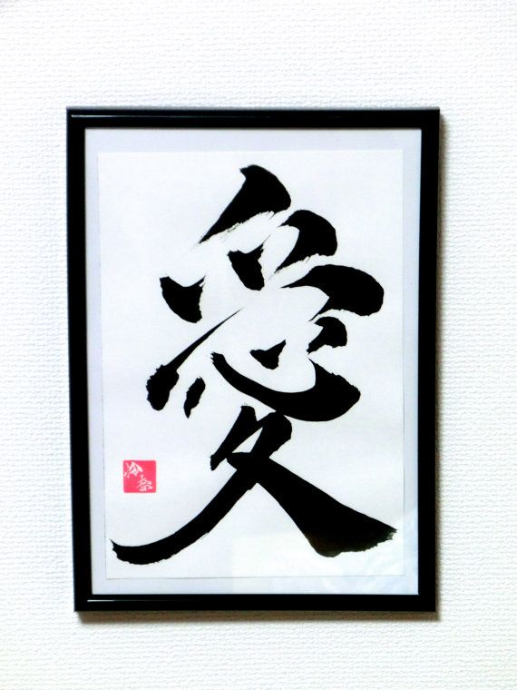 LOVE Framed Original Japanese calligraphy Wall art Sumi ink Kanji room decor Zen Ready to hang Chinese character Gift Wife Wedding Mother  sc 1 st  Pinterest & LOVE Framed Original Japanese calligraphy Wall art Sumi ink Kanji ...