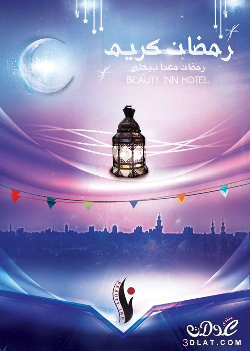 صور خلفيات فوانيس رمضان 2019 ادعية تهنئة صور رمضانية جديدة متحركة صور فوانيس رمضان متحركة جميلة Ramadan Wallpaper Graphic Design Blog