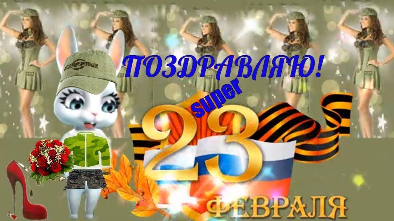 S Dnem Zashitnika Otechestva 23 Fevralya Prikolnoe Video
