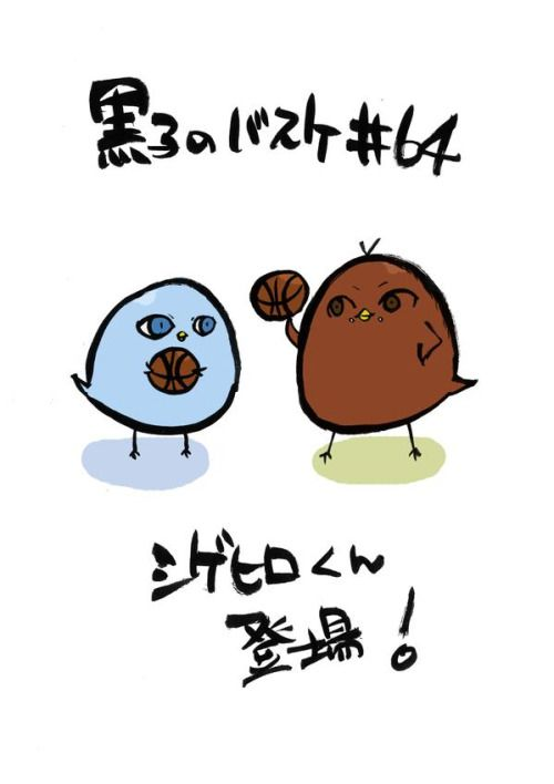Kuroko y Ogiwara piyo