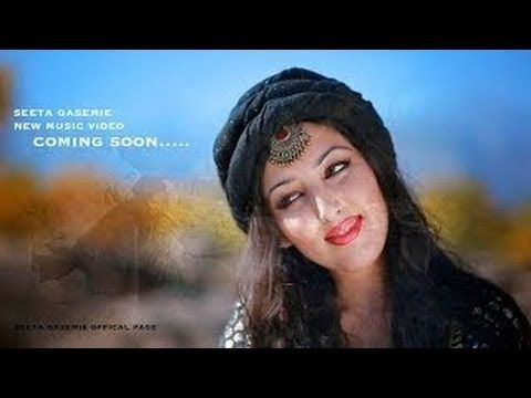 Seeta Qasemie Gharanay New Pashto Song 2014 HD