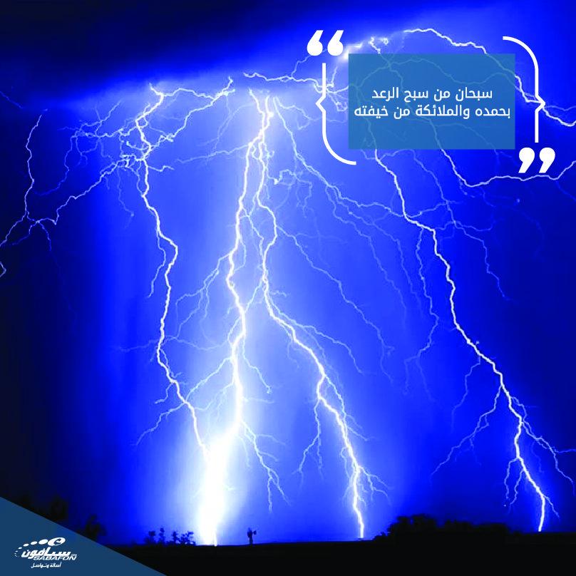 عند سماعك لصوت الرعد فقل سبحان من سبح الرعد بحمده والملائكة من خيفته إيمان Neon Signs Neon Signs