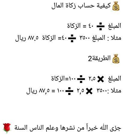 حساب زكاة المال Math Math Equations Equation