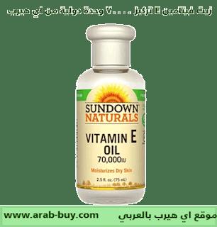 زيت فيتامين E تركيز 70000 وحدة دولية من اي هيرب Natural Vitamins Natural Vitamin E Vitamins