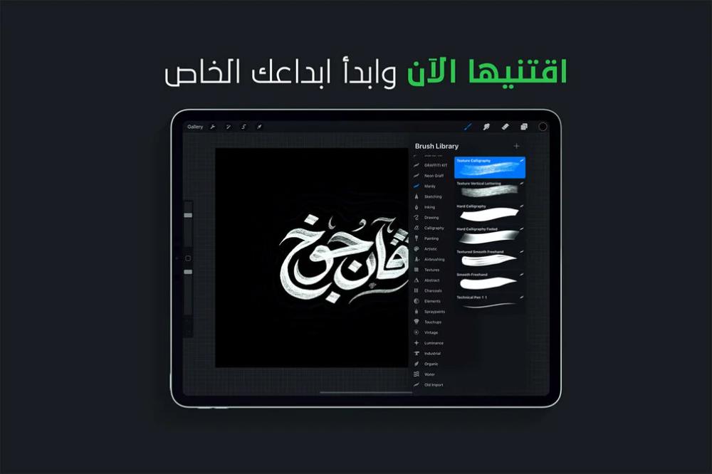 فرش الزعويلي للكتابة العربية الحرة لبروكرييت Zaawely Arabic Lettering Brush For Procreate Procreate Procreateart Bru Address Card Lettering Typography