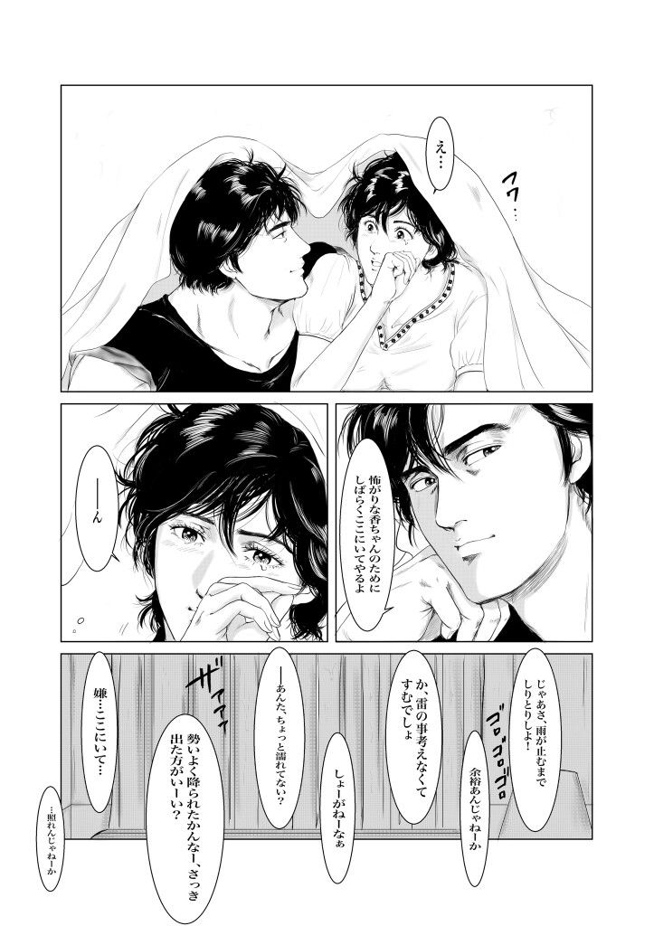 Ryo & Kaori 💑 💗 3/4