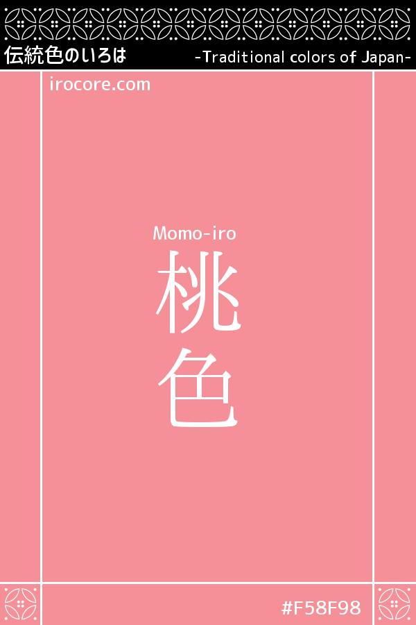 桃色(ももいろ)-Momo   伝統色, 日本の伝統色, 色 名前