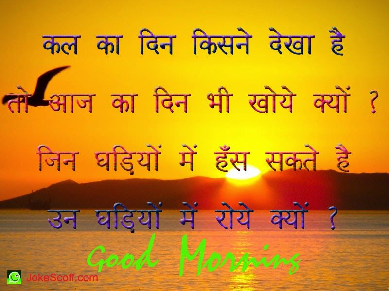 10 Good morning Quotes sms in hindi – Good morning Quotes ...
