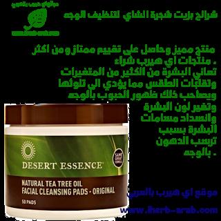 شرائح تنظيف الوجه بزيت شجرة الشاي Tea Tree Oil Facial Tea Tree Oil Tea Tree