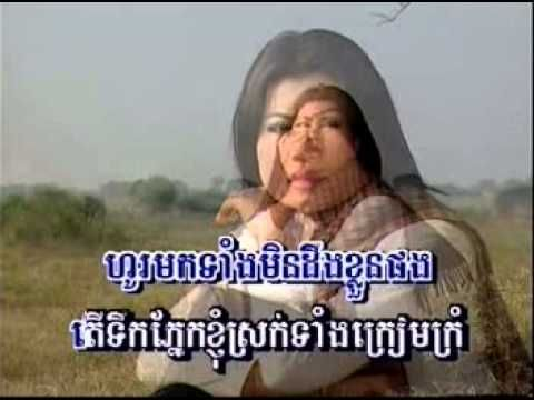 ព្រោះរឿងអ្វី - Khmer karaoke Old Songs