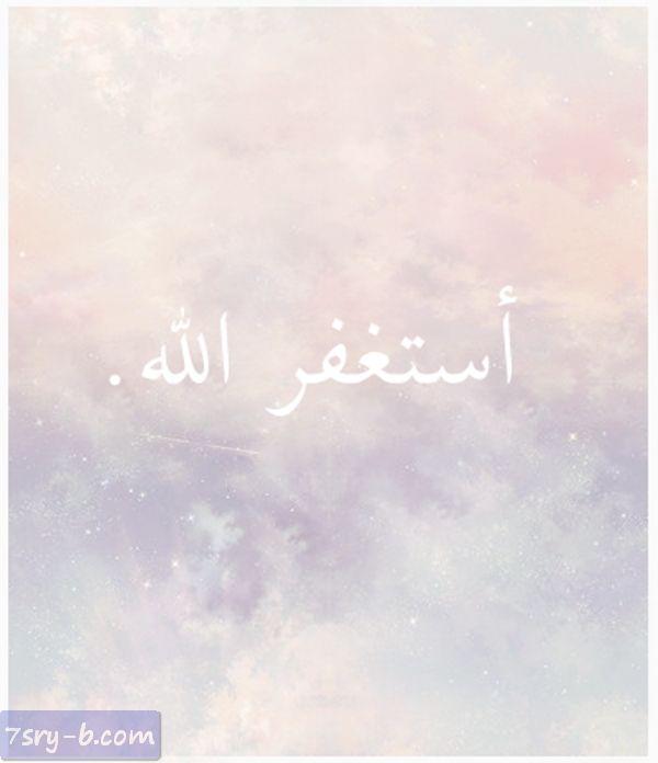 صور إسلامية مكتوب عليها أستغفر الله العظيم وأتوب إليه أستغفر الله مكتوبة علي صور Islamic Quotes Duaa Islam Islam