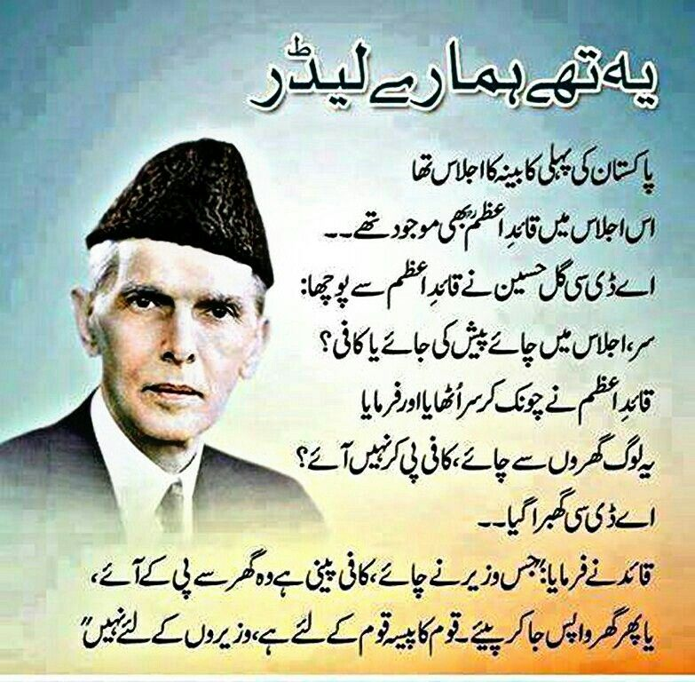 , A.H Pakistan quotes, Image quotes, People of pakistan