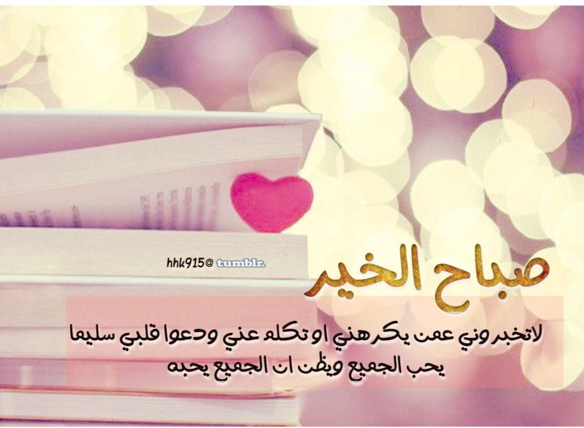 صور صباح الخير Morning Images Good Morning Images Morning Love Quotes