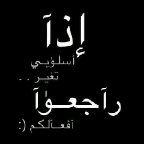 أكيد أفعالكم الزبالة اللى خلتنى أتغير معاكوا Funny Arabic Quotes Arabic Quotes Arabic Funny