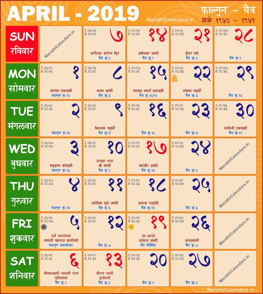 April 2019 Calendar Hindu Panchang With Images 2019 Calendar