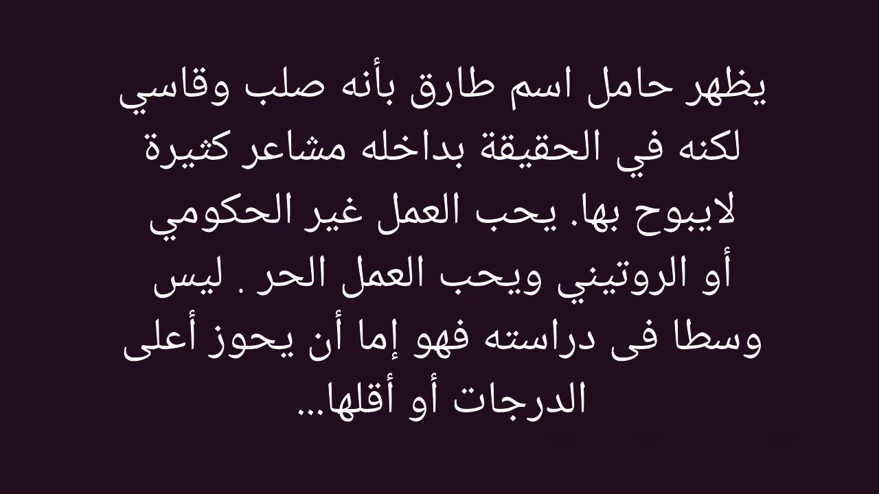 معنى وصفات اسم طارق Calligraphy